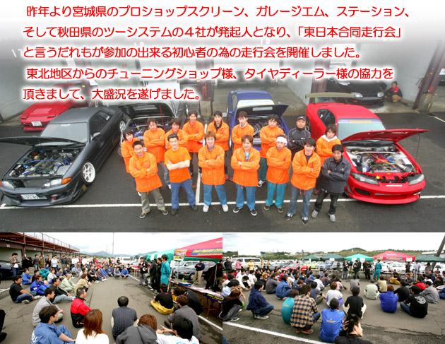 昨年より宮城県のプロショップスクリーン、ガレージエム、ステーション、そして秋田県のツーシステムの4社が発起人となり、「東日本合同走行会」と言うだれもが参加の出来る初心者の為の走行会を開催しました。
