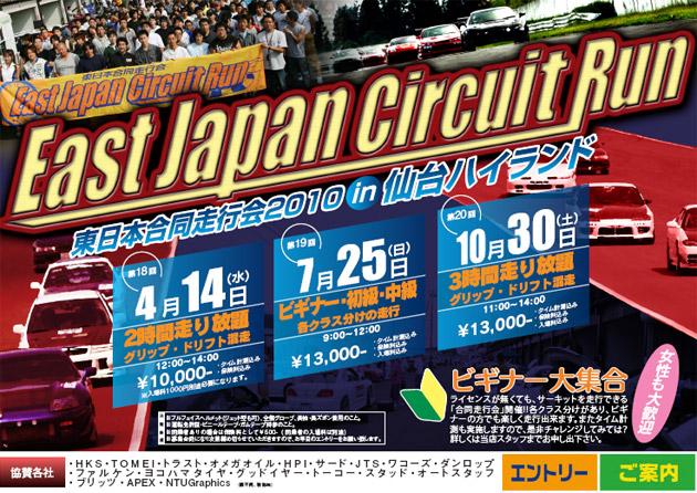 東日本合同走行会2010年イン仙台ハイランド